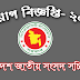 National Parliament of Bangladesh Socibaloy Manob sompod Shakha job circualr 2019 । newbdjobs.com