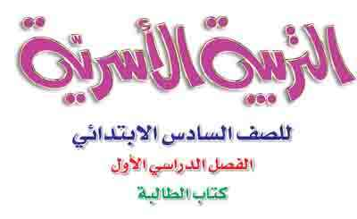 حل كتاب اسريه سادس ف2