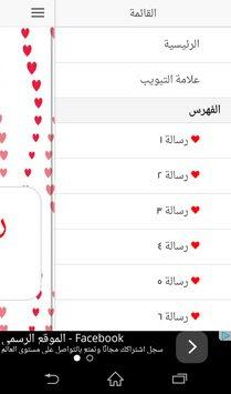 تطبيق رسائل حب للهاتف الاندرويد