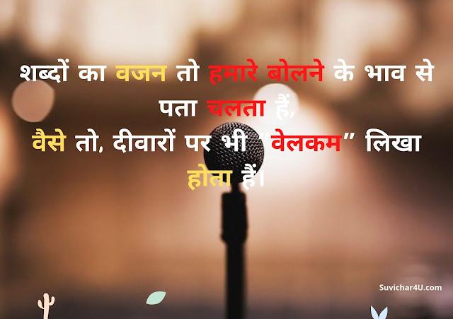 Shabdo Ka Vajan To Hamare Bolne Ke Bhav Se Pata Chalta hai.