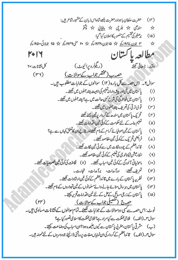 pakistan studies thesis