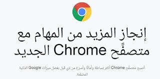 تنزيل اخر اصدار من جوجل كروم Google Chrome