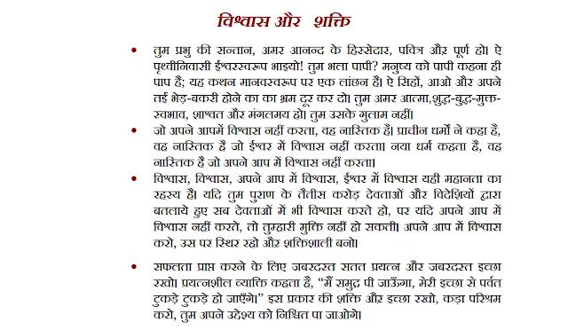 Shaktidayi Vichar Hindi PDF Download Free