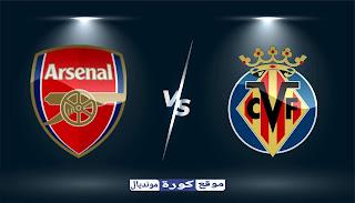 مشاهدة مباراة أرسنال و فياريال اليوم 06-05-2021 في نصف نهائي الدوري الأوروبي