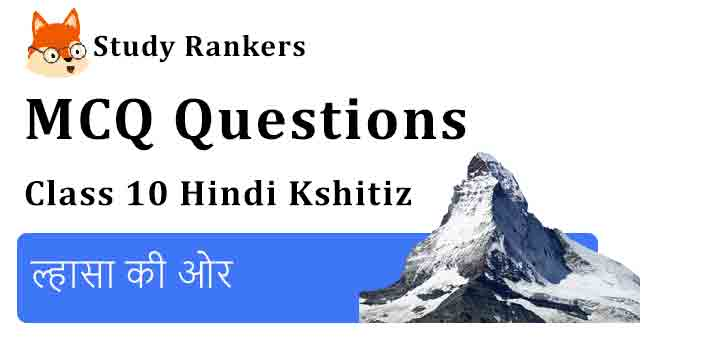 MCQ Questions for Class 9 Hindi Chapter 2 ल्हासा की ओर क्षितिज