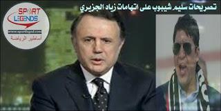تصريحات سليم شيبوب على اتهامات زياد الجزيري