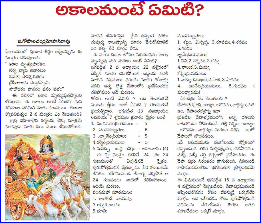 As Meaning In Telugu