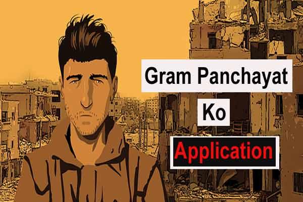 gram panchayat ko application kaise likhe