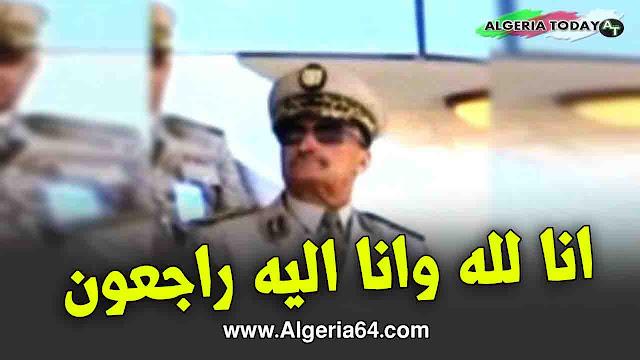 وزارة الدفاع : وفاة اللواء بوهديل عبد الحميد !