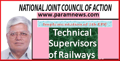 7th-cpc-anomaly-technical-supervisors-railway-paramnews