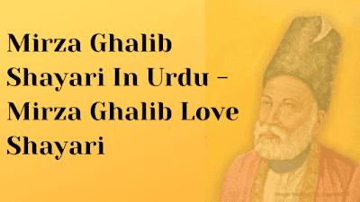 Mirza Ghalib Shayari In Urdu - Mirza Ghalib Love Shayari