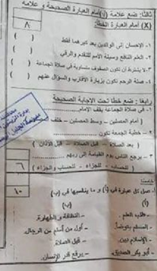 """تجميع امتحانات التربية الإسلامية للصف الثالث الإبتدائى """"الفعلى """" إدارات ترم أول لتدريب عليها 81190161_2629932327238765_4398176034432745472_n"""