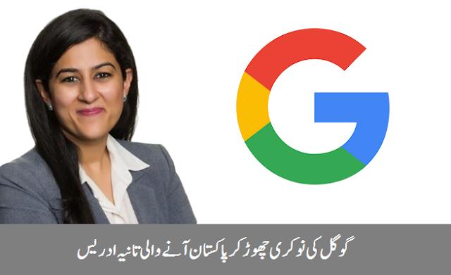 گوگل کی نوکری چھوڑ کر پاکستان آنے والی تانیہ ادریس