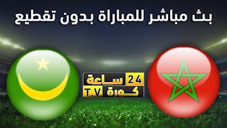مشاهدة مباراة المغرب وموريتانيا بث مباشر بتاريخ 15-11-2019 تصفيات كأس أمم أفريقيا