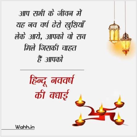 Hindu New Year Wishes In Hindi