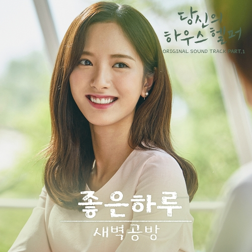 SBGB (Dawngongbang) – Your House Helper OST Part.1