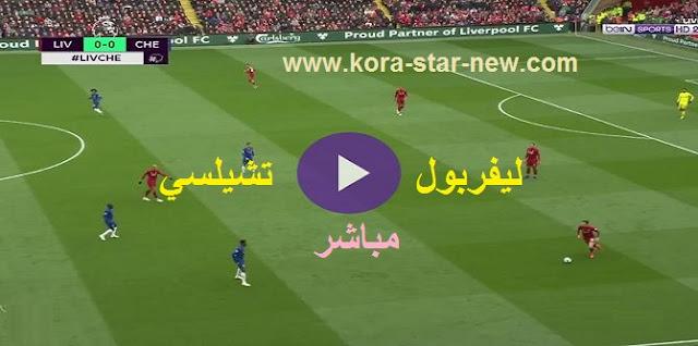 مباراة ليفربول وتشيلسي بث مباشر كورة لايف