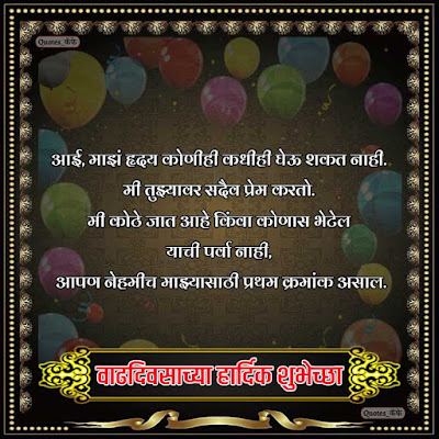happy birthday wishes to mother in Marathi