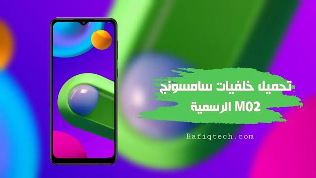 تحميل  خلفيات سامسونج  Galaxy M02 الرسمية بجودة عالية الدقة [HD+]