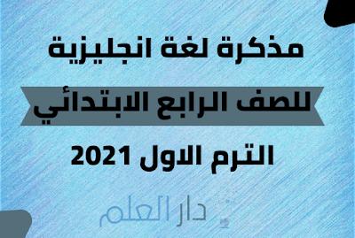 مذكرة لغة انجليزية للصف الرابع الابتدائي ترم اول 2021