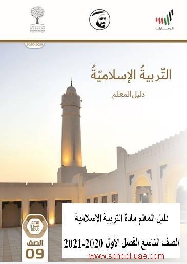 دليل المعلم مادة التربية الاسلامية الصف التاسع الفصل الأول 2020-2021