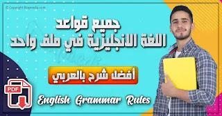 أفضل-شرح-بالعربي-لجميع-قواعد-اللغة-الانجليزية-بالتفصيل-تحميل-مباشر
