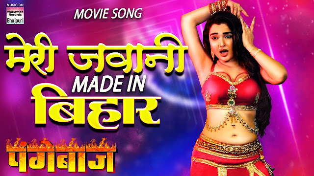 Meri Jawani Hai Made in Bihar Song Lyrics - Pangebaaz Songs - Bhojpuri Songs Lyrics