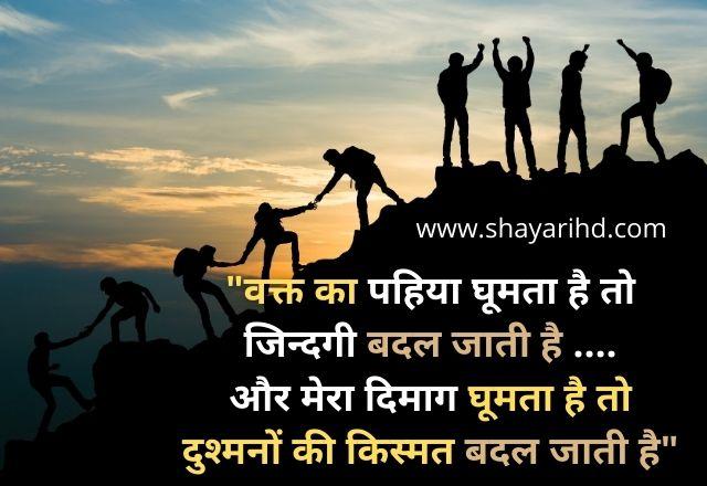Shayari in Hindi Attitude