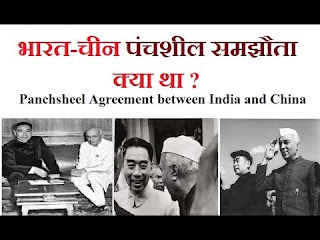 What is Punchsheel Agreement Between india and China - पंचशील संधि