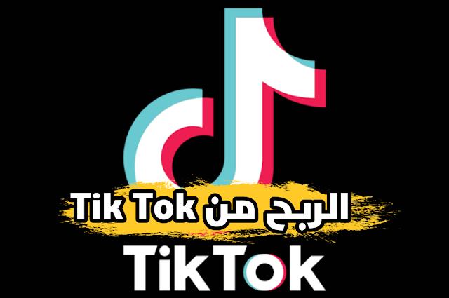 كيفية الربح من تطبيق تيك توك بعد التحديثات الجديدة 2021