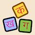 Hindi Typing Kaise Sikhe | हिंदी टाइपिंग कैसे सीखे