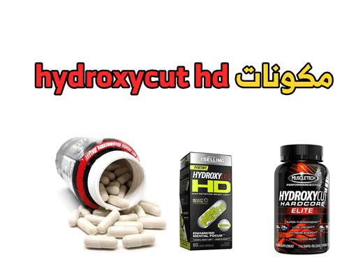 مكونات hydroxycut hd