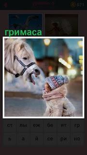 651 слов сделана гримаса лошадью и девочки 6 уровень