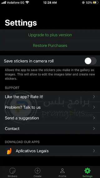 إعدادات تطبيق ملصقات واتساب للايفون