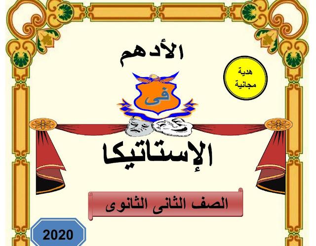 مذكرة الاستاتيكا للصف الثاني الثانوي الترم الأول 2019-2020