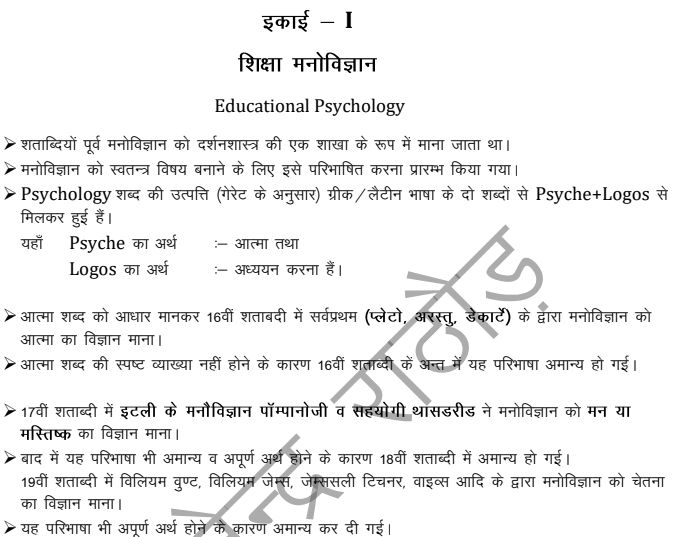 Complete Psychology Notes in Hindi Free Download PDF - GovtJobNotes