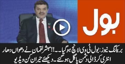 talk shows, Finally Bol TV Launch with good strength, bol Tv,
