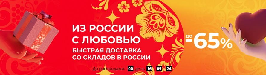 Из России с любовью: быстрая доставка со складов в России СМАРТФОНЫ И ГАДЖЕТЫ ТЕЛЕВИЗОРЫ И АУДИО КОМПЬЮТЕРНАЯ ТЕХНИКА ТЕХНИКА ДЛЯ ДОМА ИНСТРУМЕНТЫ и другое!