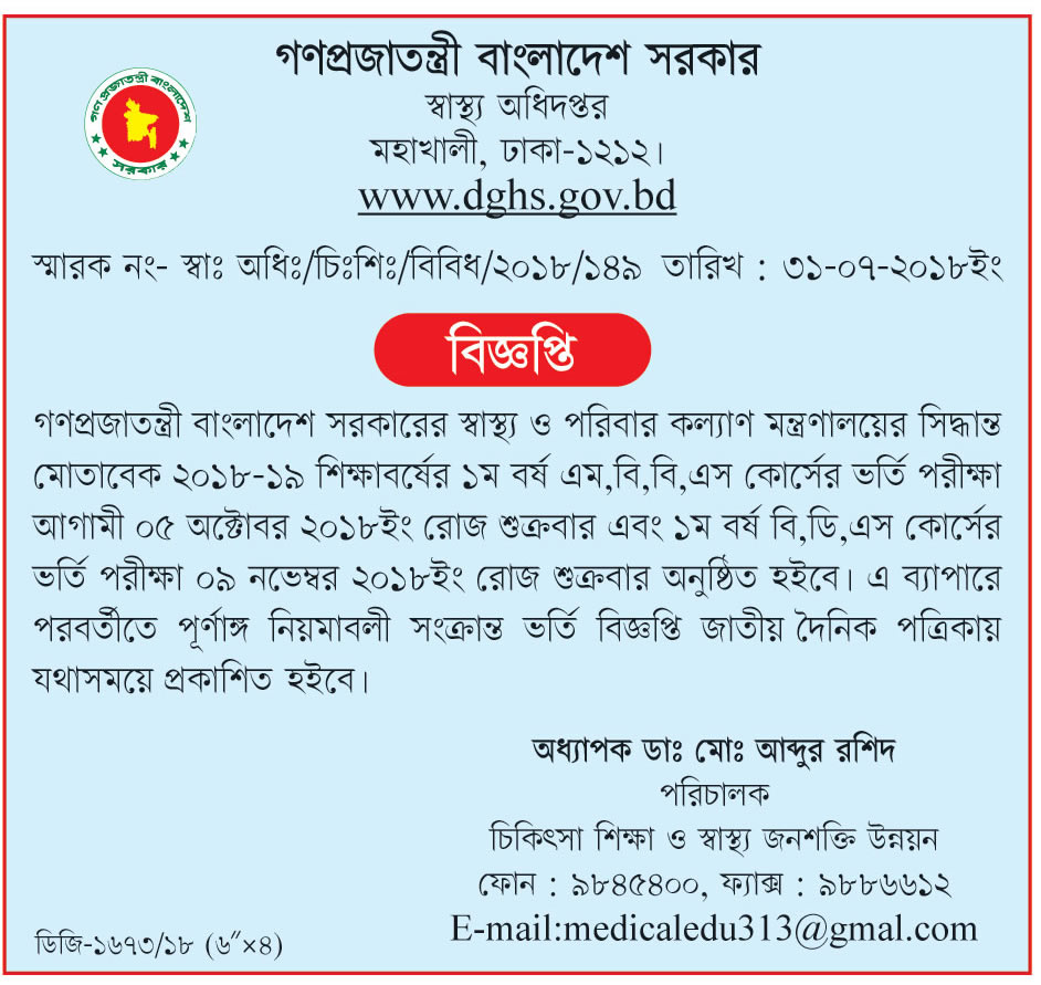 Bangladesh Dental College (BDS) Admission Test Circular 2018-19