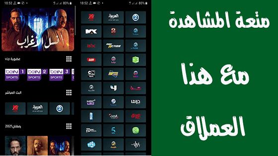 تحميل تطبيق الدحيح tv لمشاهدة القنوات على الاندرويد بجودات متعددة