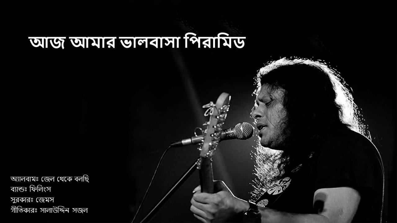 Amar Valobasha Lyrics ( আমার ভালোবাসা ) - James