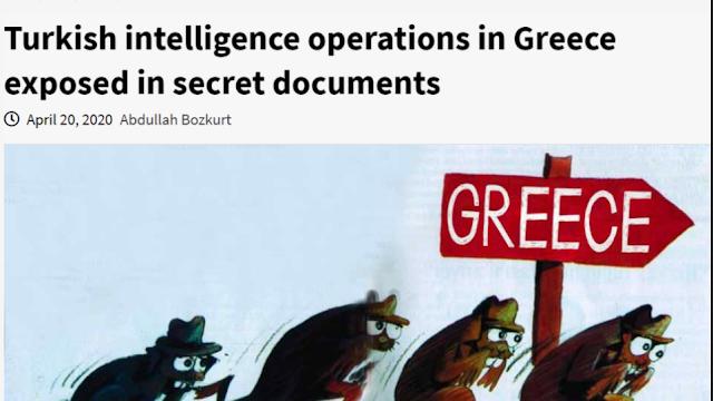 Τουρκικό έγγραφο αποκαλύπτει πώς η ΜΙΤ κατασκοπεύει Γκιουλενιστές στην Ελλάδα (ΦΩΤΟ)