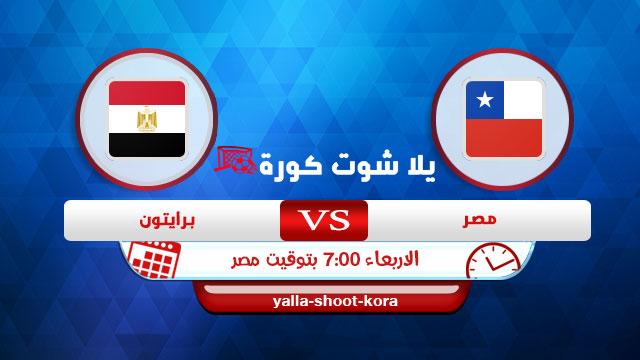 Egypt-vs-Chile