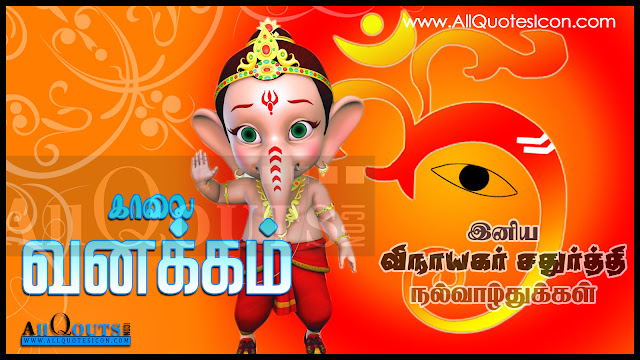 Here is Vinayaka Chavithi 2015 Wallpapers in Tamil,Best Vinayaka Chavithi information in Tamil, Tamil Vinayaka chavithi HDwallpapers, Happy Vinayaka Chavithi quotes in Tamil, Vinayaka Chavithi 2015 quotes in Tamil, Vinayaka Chavithi 2015 poems in Tamil, Vinayaka Chavithi 2015 wishes in Tamil, Vinayaka Chavithi 2015 messages in Tamil, Vinayaka Chavithi 2015 pictures in Tamil, Vinayaka Chavithi 2015 photoes in Tamil, Vinayaka Chavithi 2015 information in Tamil,Best Vinayaka Chavithi quotes in Tamil, Best Vinayaka Chavithi poems in Tamil, Best Vinayaka Chavithi wishes in Tamil, Best Vinayaka Chavithi messages in Tamil, Best Vinayaka Chavithi pictures in Tamil, Best Vinayaka Chavithi photoes in Tamil, Vinayaka Chavithi 2015 Greetings in Tamil, Tamil Vinayaka chavithi Greetings, Tamil Vinayaka chavithi poems, Tamil Vinayaka chavithi pictures, Tamil Vinayaka chavithi information, Tamil Vinayaka chavithi shubhakanshalu, Happy Vinayaka Chavithi Greetings in Tamil, Happy Vinayaka Chavithi Wallpapers in Tamil, Happy Vinayaka Chavithi poems in Tamil, Happy Vinayaka Chavithi wishes in Tamil, Happy Vinayaka Chavithi messages in Tamil, Happy Vinayaka Chavithi pictures in Tamil, Happy Vinayaka Chavithi photoes in Tamil, Happy Vinayaka Chavithi information in Tamil, Best Vinayaka Chavithi Greetings in Tamil, Best Vinayaka Chavithi Wallpapers in Tamil.New Tamil Language Happy Vinayaka Chavithi Quotes and Nice Messages online, Top Tamil Ganesh Wallpapers and Decoration Ideas, Vijayawada ganesh Usthav Images, Best Khaitarabad Ganesh Images and Idol Photos Quotes, Tamil Ganesh Chaturthui Cool Quotes and Messages, Happy Ganesh Chaturthi Best Tamil Whatsapp Status and Messages.Happy Vinayaka Chavithi Best Tamil Images and Greetings, Happy Vinayaka Chavithi Greetings in Tamil, Vinayaka Chavithi Poems in Tamil, Vinayaka Chavithi SMS in Tamil,  Best Vinayaka Chavithi Whatsapp Status in Tamil Language,  Vinayaka Bhakthi Tamil Poems and Slogans Images, Vinayaka Chavithi Tamil Prayer Messages and Quotes Wallpapers.Here is a Best Ganesh Chaturdi Tamil Quotes and SMS images, Vinayaka Chavithi Quotes and Greetings Wishes Pictures, 2015 New Ganesh Chathurdi Wallpapers in Tamil Font, Nice Tamil Happy Vinayaka Chavithi for Facebook, Happy Vinayaka Chavithi Tamil Whatsapp Images, Happy Vinayaka Chavithi Tamil Greetings and Wishes for Friends, Happy Vinayaka Chavithi Tamil Wallpapers HD.Vinayaka Chavithi Wishes In Tamil Best Tamil VinayakaChavithi Wishes Nice Tamil Vinayaka Chavithi Wishes Vinayaka Chavithi Vrata Vidhanam In Tamil Lord Ganesh HD Wallpapaers Ganesh Chaturthi 1080p HD Wallpapers Vinayaka Chavithi Images Pictures Of Lord Ganesh Vinayaka Chavithi Information In Tamil Vinayaka Chavithi Vrata Vidhanam Allquotesicon Vinayaka chavithi Wishes Vinayaka Chavithi 2015 Wishes Best Nice Whats App vinayaka Chavithi Wishes Vinayaka Chavithi Subhakankahalu Ganesh Chaturthi Wishes In Tamil Ganesh Chaturthi wishes In English Ganesh Chaturthi Wishes In Hindi Ganesh Chaturthi Wishes Images Picture Best Ganesh Chaturthi Wishes Picture Allquotesicon Ganesh Chaturthi Wishes2015 Happy Vinayaka Chavithi Best Tamil Images and Greetings, Happy Vinayaka Chavithi Greetings in Tamil, Vinayaka Chavithi Poems in Tamil, Vinayaka Chavithi SMS in Tamil,  Best Vinayaka Chavithi Whatsapp Status in Tamil Language,  Vinayaka Bhakthi Tamil Poems and Slogans Images, Vinayaka Chavithi Tamil Prayer Messages and Quotes Wallpapers.Here is Happy Vinayaka Chavithi Greetings in Tamil, Happy Vinayaka Chavithi Wallpapers in Tamil, Happy Vinayaka Chavithi quotes in Tamil, Happy Vinayaka Chavithi poems in Tamil, Happy Vinayaka Chavithi wishes in Tamil, Happy Vinayaka Chavithi messages in Tamil, Happy Vinayaka Chavithi pictures in Tamil, Happy Vinayaka Chavithi photoes in Tamil, Happy Vinayaka Chavithi information in Tamil, Best Vinayaka Chavithi Greetings in Tamil, Best Vinayaka Chavithi Wallpapers in Tamil, Best Vinayaka Chavithi quotes in Tamil, Best Vinayaka Chavithi poems in Tamil, Best Vinayaka Chavithi wishes in Tamil, Best Vinayaka Chavithi messages in Tamil, Best Vinayaka Chavithi pictures in Tamil, Best Vinayaka Chavithi photoes in Tamil, Best Vinayaka Chavithi information in Tamil, Vinayaka Chavithi 2015 Greetings in Tamil, Vinayaka Chavithi 2015 Wallpapers in Tamil, Vinayaka Chavithi 2015 quotes in Tamil, Vinayaka Chavithi 2015 poems in Tamil, Vinayaka Chavithi 2015 wishes in Tamil, Vinayaka Chavithi 2015 messages in Tamil, Vinayaka Chavithi 2015 pictures in Tamil, Vinayaka Chavithi 2015 photoes in Tamil, Vinayaka Chavithi 2015 information in Tamil, Tamil Vinayaka chavithi Greetings, Tamil Vinayaka chavithi HDwallpapers, Tamil Vinayaka chavithi poems, Tamil Vinayaka chavithi pictures, Tamil Vinayaka chavithi information, Tamil Vinayaka chavithi shubhakanshalu. New Tamil Language Happy Vinayaka Chavithi Quotes and Nice Messages online, Top Tamil Ganesh Wallpapers and Decoration Ideas, Vijayawada ganesh Usthav Images, Best Khaitarabad Ganesh Images and Idol Photos Quotes, Tamil Ganesh Chaturthui Cool Quotes and Messages, Happy Ganesh Chaturthi Best Tamil Whatsapp Status and Messages.Happy Vinayaka Chavithi Best Tamil Images and Greetings, Happy Vinayaka Chavithi Greetings in Tamil, Vinayaka Chavithi Poems in Tamil, Vinayaka Chavithi SMS in Tamil,  Best Vinayaka Chavithi Whatsapp Status in Tamil Language,  Vinayaka Bhakthi Tamil Poems and Slogans Images, Vinayaka Chavithi Tamil Prayer Messages and Quotes Wallpapers.Here is a Best Ganesh Chaturdi Tamil Quotes and SMS images, Vinayaka Chavithi Quotes and Greetings Wishes Pictures, 2015 New Ganesh Chathurdi Wallpapers in Tamil Font, Nice Tamil Happy Vinayaka Chavithi for Facebook, Happy Vinayaka Chavithi Tamil Whatsapp Images, Happy Vinayaka Chavithi Tamil Greetings and Wishes for Friends, Happy Vinayaka Chavithi Tamil Wallpapers HD.Vianayaka Chaturdi Advanced Greetings in Tamil Language. Best Vinayaka Chavithi Tamil Quotes Online, Vinayaka Chavithi Good Messages and Quotes in Tamil.