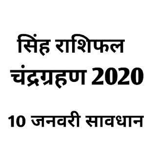 Singh Rashifal chandra grahan 10 january 2020 Leo Horosocpe chandra grahan 10 january 2020 Madanah