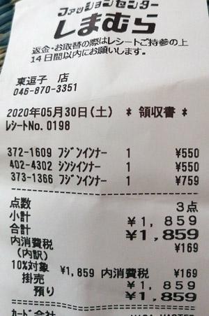 しまむら 東逗子店 2020/5/30 のレシート