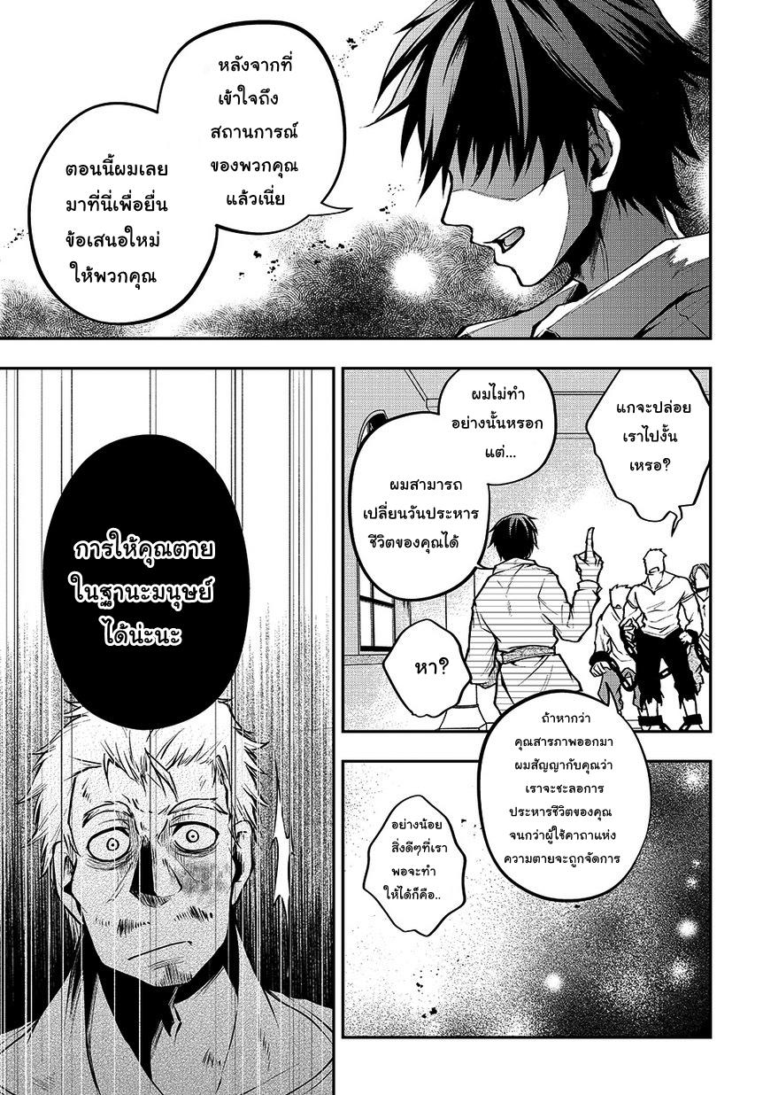 อ่านการ์ตูน Isekai Demo Bunan ni Ikitai Shoukougun ตอนที่ 2 หน้าที่ 25