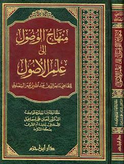 حمل كتاب منهاج الوصول إلى علم الأصول - الإمام البيضاوي الشافعي