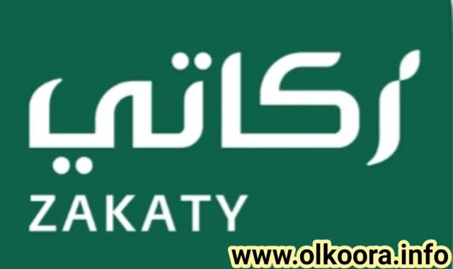 رابط تحميل تطبيق زكاتي للأندرويد و للأيفون لخدمة دفع الزكاة في السعودية 2020