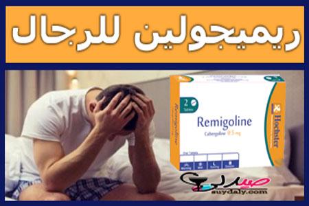 ريميجولين للرجال